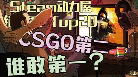 Steam动力屋销量周榜TOP20 No.10:csgo第二,谁敢第一