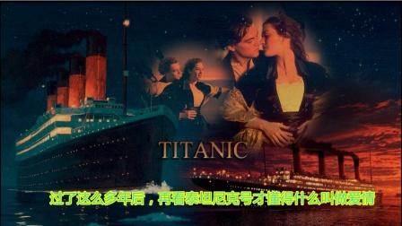过了这么多年后,再看泰坦尼克号才懂得什么叫做爱情