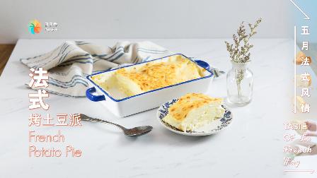 【日日煮】烹饪短片-法式烤土豆派