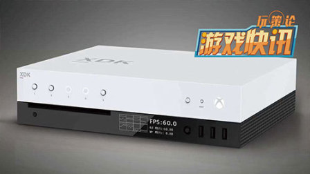 游戏快讯 Xbox天蝎座开发者版展示视频首曝,真第一主机