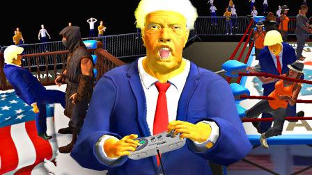 【屌德斯解说】 模拟总统拳击 教你如何玩坏总统