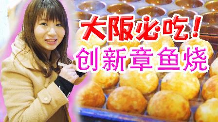 惊奇日本:大阪必吃创新章鱼烧
