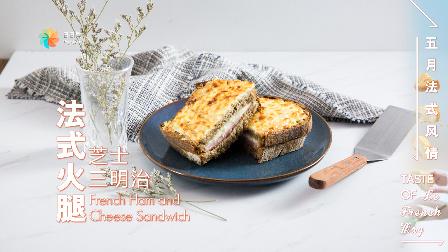 法式火腿芝士三明治