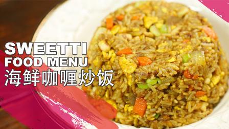 【微体兔菜谱】海鲜咖喱炒饭