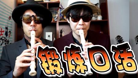 【绅士一分钟】日本人都会吹竖笛!真的吗?!