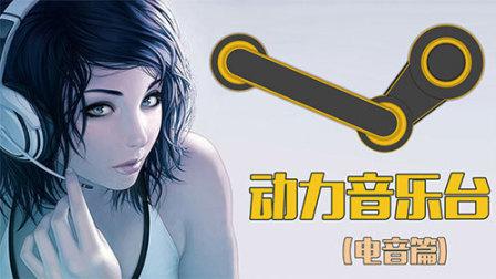【Steam动力屋】动力音乐台 第1期:电音篇