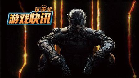 游戏快讯 新DLC僵尸编年史,《使命召唤12》变身纯打僵尸游戏