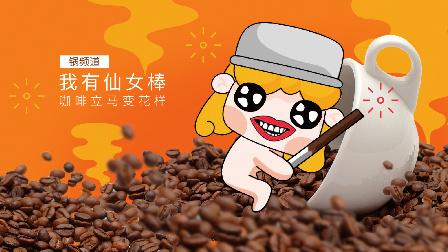 锅妹-不一样的咖啡,咖啡布丁