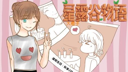 【大橙子】星露谷物语#15潘妮的黑暗料理