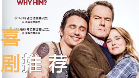 喜剧推荐:这部喜剧的译名竟然叫做《未来外父插女婿》看得我内心全是波动!