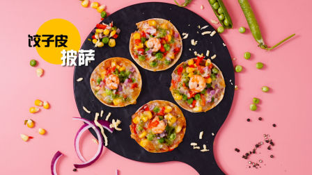 饺子皮成精,get妙招化身迷你小披萨