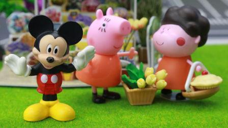 米奇妙妙屋玩具故事 第一季:奇妈妈和小猪佩奇猪妈妈一起去商店 买了几朵太阳花 09