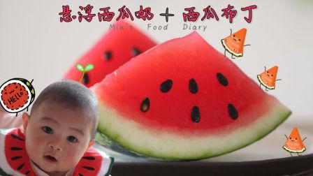 【悬浮西瓜奶+西瓜布丁】西瓜的超正经吃法!