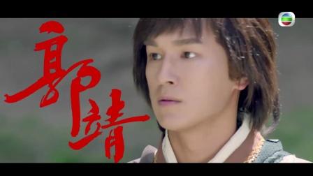 射鵰英雄傳 (配音版) - 宣傳片 03 - 郭靖 (楊旭文 飾) (TVB)