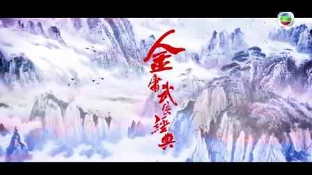 射鵰英雄傳 (配音版) - 宣傳片 01 - 金庸經典霸氣重現 (TVB)