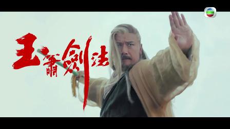 射鵰英雄傳 (配音版) - 宣傳片 09 - 東邪黄藥師:玉蕭劍法 (TVB)