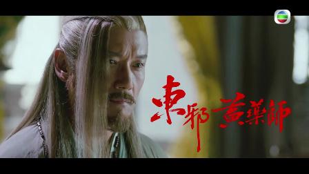 射鵰英雄傳 (配音版) - 宣傳片 08 - 東邪黄藥師 (苗僑偉 飾) (TVB)