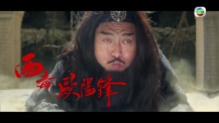 射鵰英雄傳 (配音版) - 宣傳片 10 - 西毒歐陽鋒:蛤蟆功 (TVB)