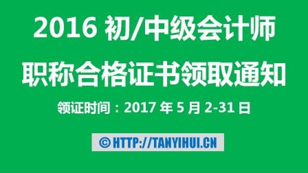 2016年初中级会计师职称考试重庆地区合格证书领取通知