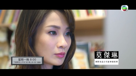 商.對論 - 第 27 集預告:莫傑琳女士 (TVB)