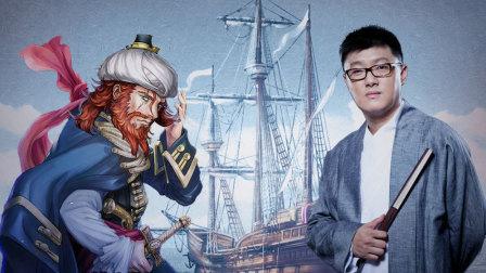 袁游 第二季:第50期 海上王者巴巴罗萨