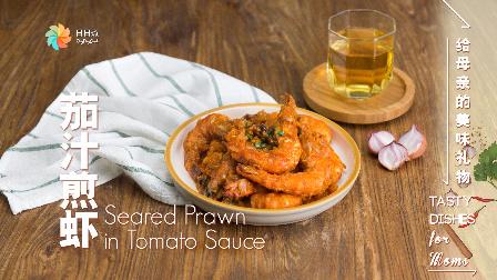 【日日煮】烹饪短片-茄汁煎虾