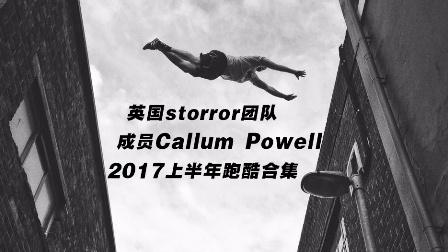 【洁癖男】超强弹跳帝!英国Storror跑酷团队Callum Powell INS合集