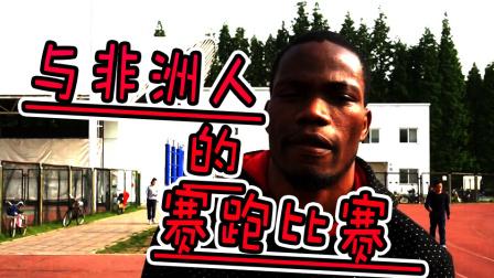 """实验!非洲人真的跑得快?""""亚洲VS非洲""""50米冲刺对决【绅士一分钟】"""