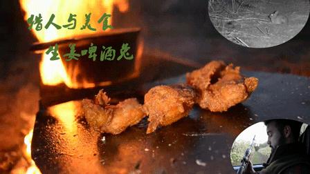 獵奇 第一百二十七集  猎人与美食——英式生姜啤酒兔