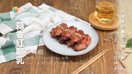【日日煮】烹饪短片-蒜香红腐乳煎鸡翅