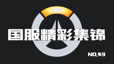 守望先锋国服精彩集锦49:心理学满分D.Va