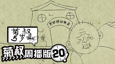【菊叔5岁画】周播版第20集:是兄弟就该帮哥们儿解决单♂身问题!