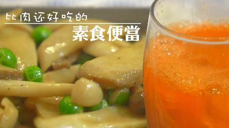 「3分钟便当」比肉还好吃的素食便当——豌豆炒蘑菇