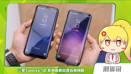 Galaxy S8扬声器无故罢工|iPhone 8 将采用3D 面部识别双摄