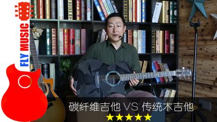 Rainsong bi om1000n2 碳纤维吉他对比木吉他 评测