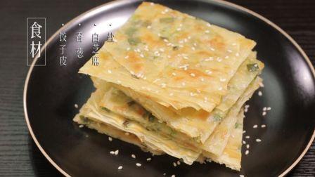 料里有料_葱油饼
