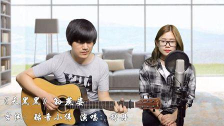 《天黑黑》孙燕姿酷音小伟吉他弹唱教学系列教程