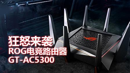ROG电竞路由器 GT-AC5300狂怒来袭