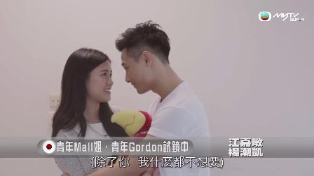 不懂撒嬌的女人 –  年輕版Molly.江嘉敏試鏡片段 (TVB)