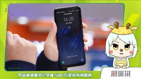 国际版三星S8销量破500万|边缘触控黑科技HTC U11发布【潮资讯】