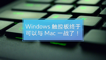 Windows触控板终于可以与 Mac 一战了