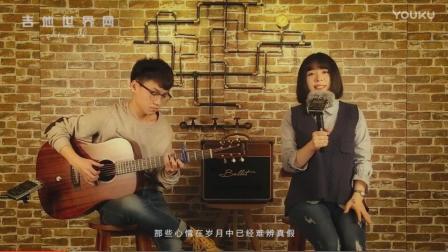 吉他弹唱教学 朴树《那些花儿》
