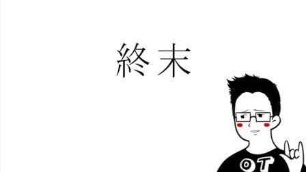 温版日和漫画第二弹:世界末日!