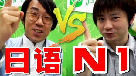 日本人与中国人的日语N1对决【绅士一分钟】