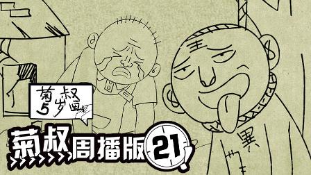 【菊叔5岁画】周播版第21集:书中自有王X葱