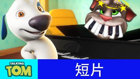 我的汤姆猫短片-第二十九集 乱弹琴