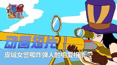 联盟趣味:动画短片!女警和炸弹人的相爱相杀