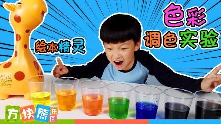 【方块熊】亲子大玩家色彩调色实验