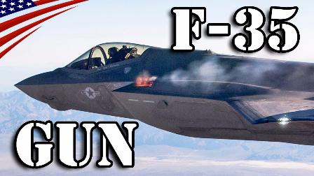 美国空军F-35A战斗机-25毫米四管加特林机炮-飞行和地面射击实验