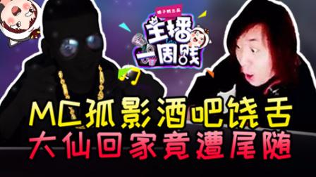 【主播一周贱】MC孤影酒吧饶舌!大仙回家竟遭尾随?!